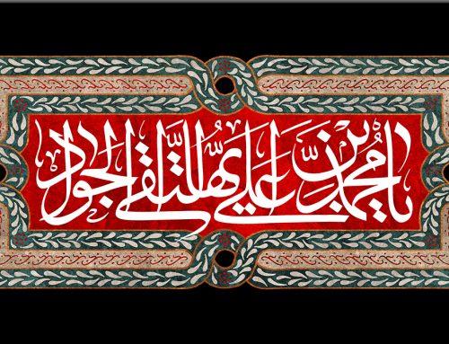 «امام جواد (علیه السلام) و ارتباط با شیعیان»